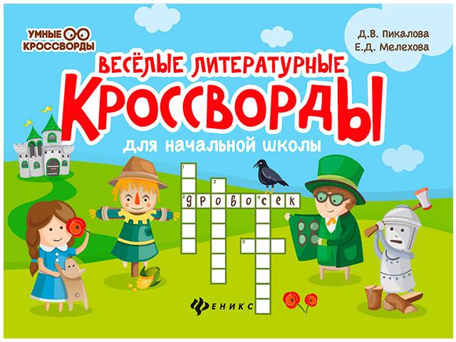 """Книга А5 Феникс """"Умные кроссворды: Веселые литературные кроссворды для начальной школы"""" мягкая обложка"""