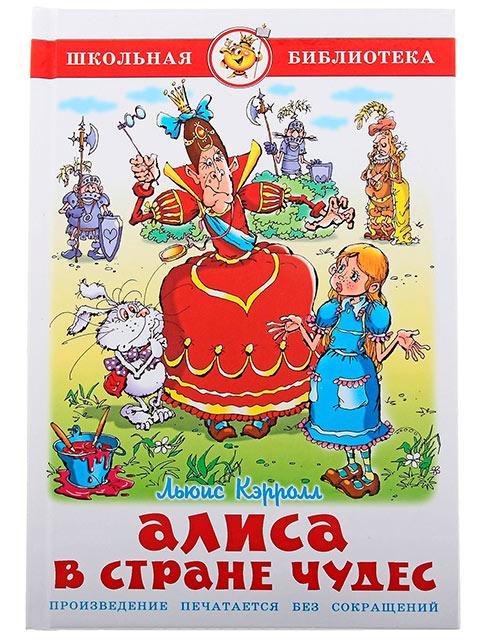 Алиса в стране чудес   Школьная библиотека   Л.Кэрролл / Самовар / книга А5 (6 +)  /ДЛ.С./