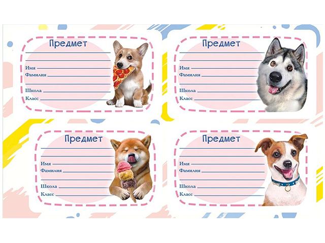 """Наклейки на тетрадь """"Собачки"""" 4 штуки на листе, 16х10см, с блестками"""