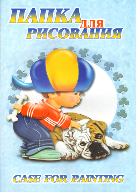 """Папка для рисования А4 10 листов Лилия Холдинг """"Саша"""""""