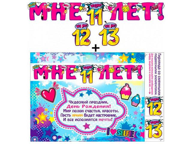 """Гирлянда+плакат А3 """"Мне 11,12,13 лет!"""" со сменными элементами (для девочки)"""
