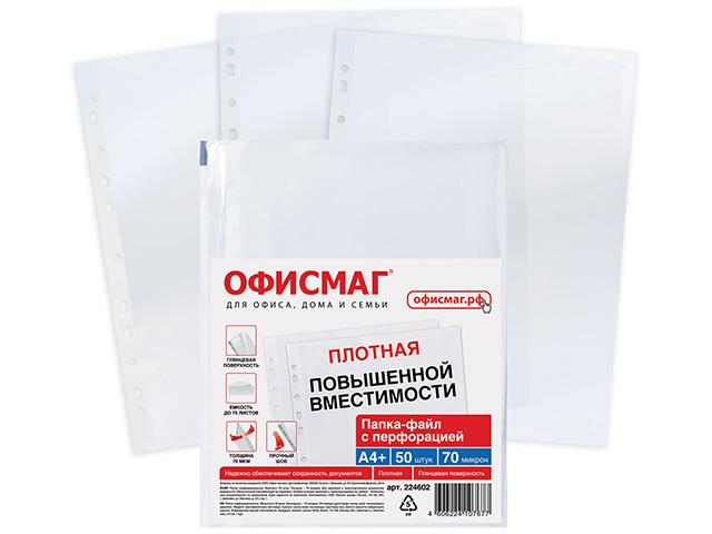 Файл А4+ Офисмаг 70мкм, перфорированные гладкие 50 штук в упаковке