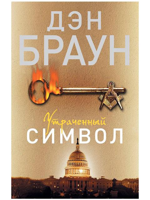 "Книга А6 Дэн Браун ""Утраченный символ"" АСТ, мягкая обложка"