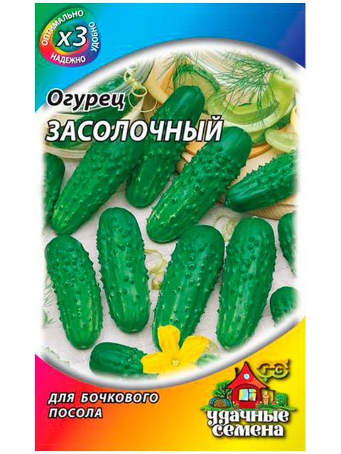 Огурец Засолочный F1, 0,5 г, ХИТх3 Уд.с.