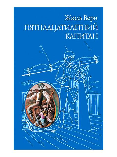 Пятнадцатилетний капитан   Жюль Верн / Эксмо / книга А5 (12 +)  /ДЛ.С./