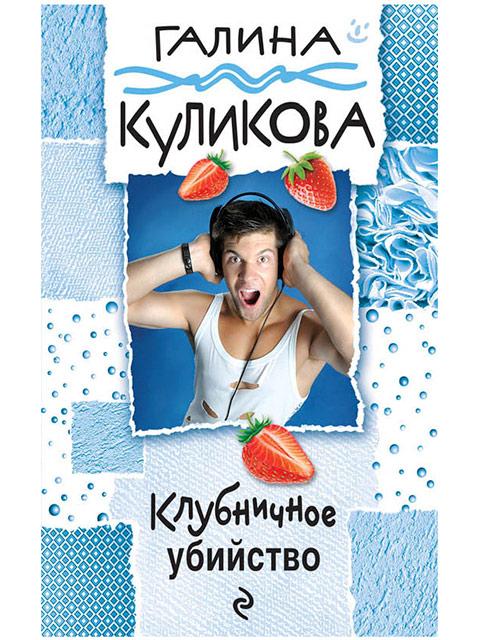 Клубничное убийство | Куликова Г. / Эксмо / книга А6 (16 +)  /ОД.С./