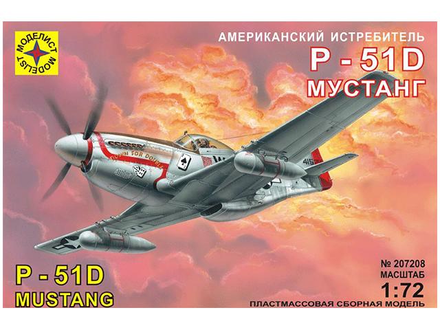 """Сборная модель """"Американский истребитель Р-51D Мустанг"""" М1:72"""