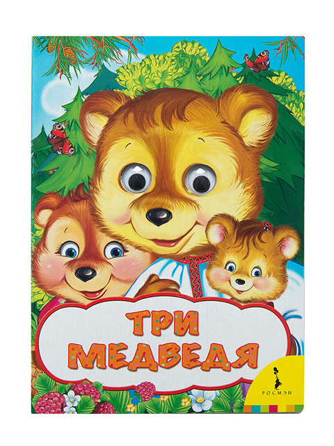 Три медведя   Веселые глазки / Росмэн / книжка-глазки (0 +)  /ДЛ.М./