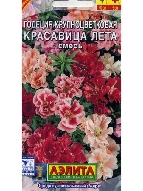 Годеция Красавица лета крупноцветковая, ц/п, 0,3 гр