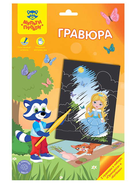 "Гравюра А5 Мульти-Пульти ""Принцесса и котенок"""