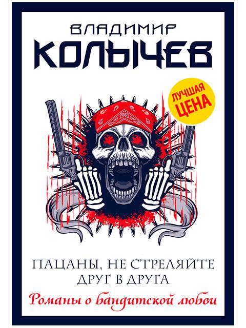 """Книга А6 Колычев Владимир """"Пацаны, не стреляйте друг в друга"""" Эксмо, мягкая обложка"""