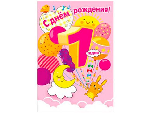 """Открытка А5 """"С Днем Рождения! 1 годик"""" с поздравлением"""