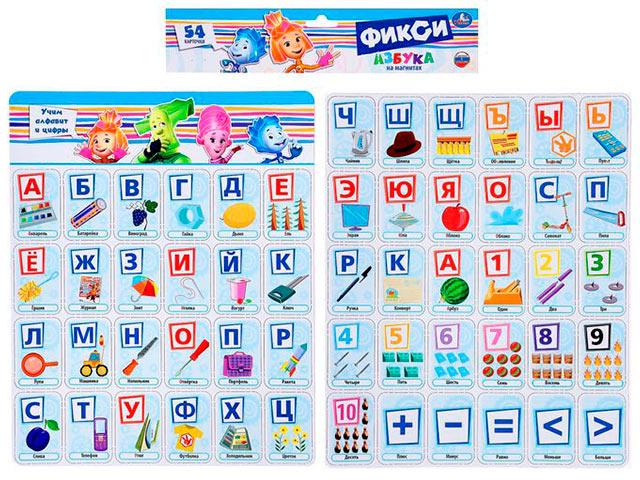 """Обучающие карточки на магнитах """"Учим алфавит и цифры. Фиксики"""""""