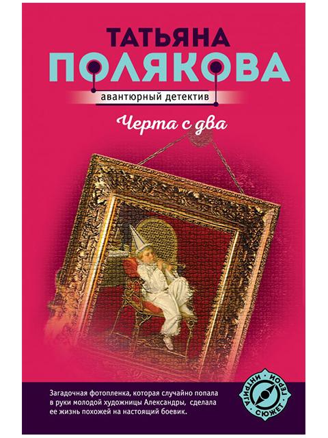 """Книга А6 Полякова Т. """"Черта с два"""" Эксмо, мягкая обложка"""