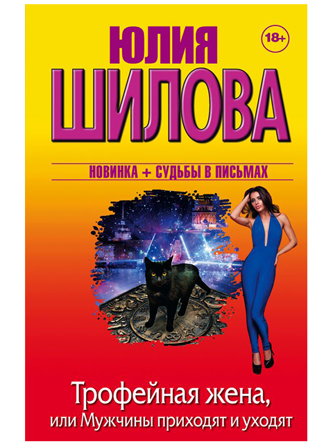 """Книга А5 Шилова Юлия """"Трофейная жена, или Мужчины приходят и уходят"""" АСТ"""