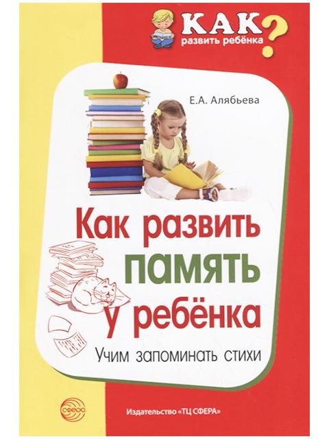 """Книга А5 ТЦ Сфера """"Как развить ребенка? Как развить память у ребенка"""""""