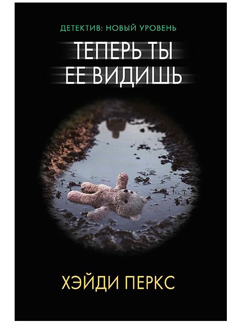 """Книга А5 Хэйди Перкс """"Теперь ты ее видишь"""" АСТ"""