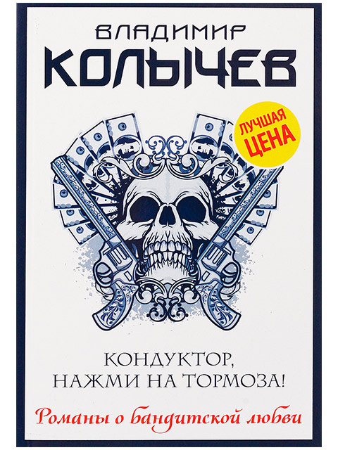 "Книга А6 Колычев Владимир ""Кондуктор, нажми на тормоза"" Эксмо, мягкая обложка"