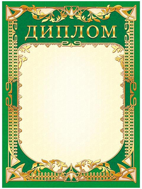 Диплом А4 (зеленая рамка)