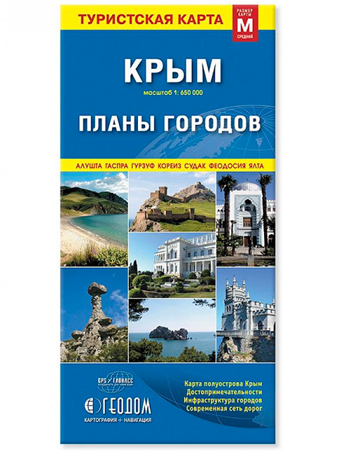 """Карта """"Крым с планами городов"""" туристская, складная"""