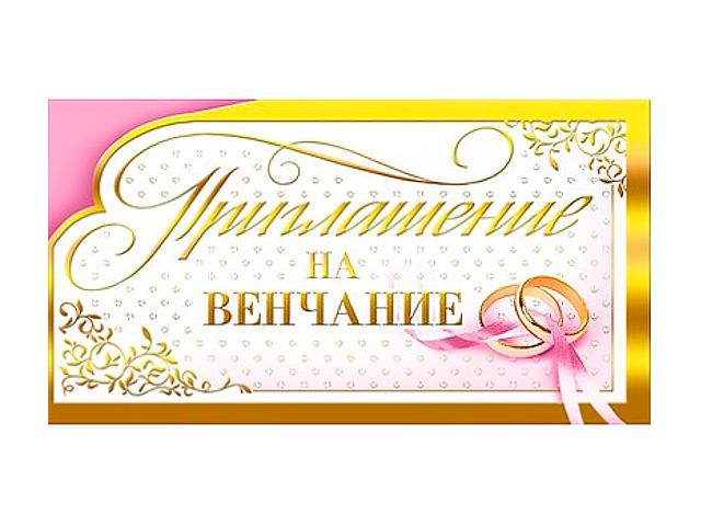 Приглашение на Венчание, 65х125мм