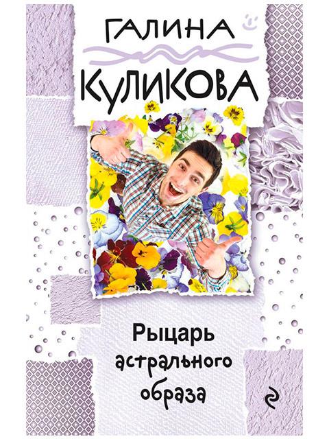 """Книга А6 Куликова Г. """"Рыцарь астрального образа"""" Эксмо, мягкая обложка"""