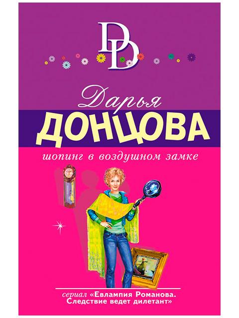 Шопинг в воздушном замке | Донцова Дарья / Эксмо / книга А6 (16 +)  /ОД.С./