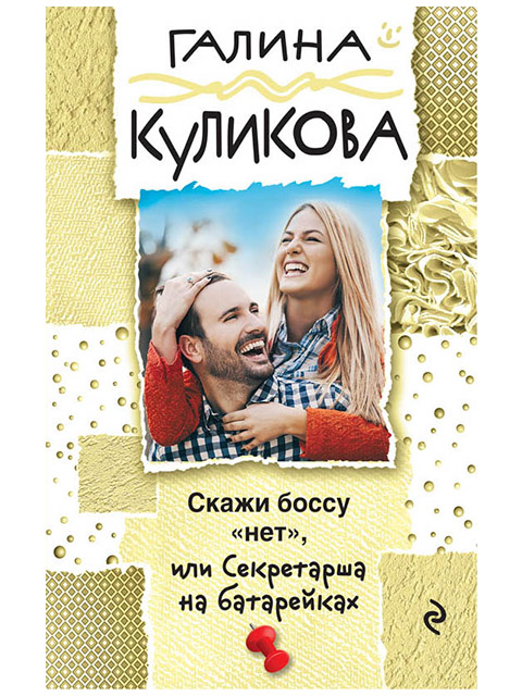 Скажи боссу нет, или секретарша на батарейках   Куликова Г. / Эксмо / книга А6 (16 +)  /ОД.С./
