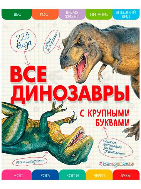 Все динозавры с крупными буквами / Эксмо / книга А4 (0 +)  /ДЛ.Э./