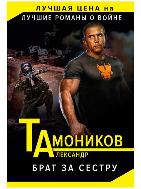 """Книга А6 Тамоников Александр """"Брат за сестру"""" Эксмо, мягкая обложка"""