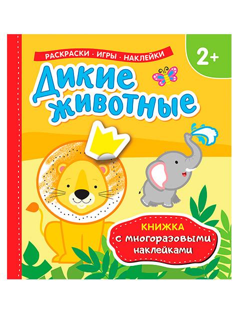 """Книжка детская А4 Росмэн """"Дикие животные"""" для малышей, с многоразовыми наклейками"""