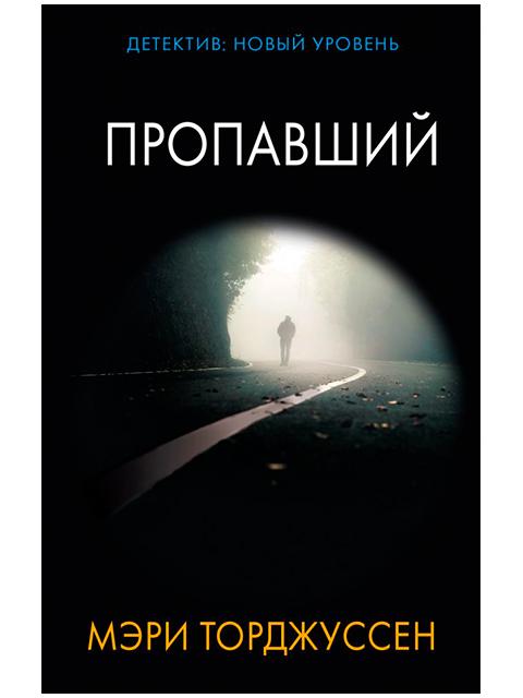 """Книга А6 Торджуссен М. """"Пропавший"""" АСТ, мягкая обложка"""