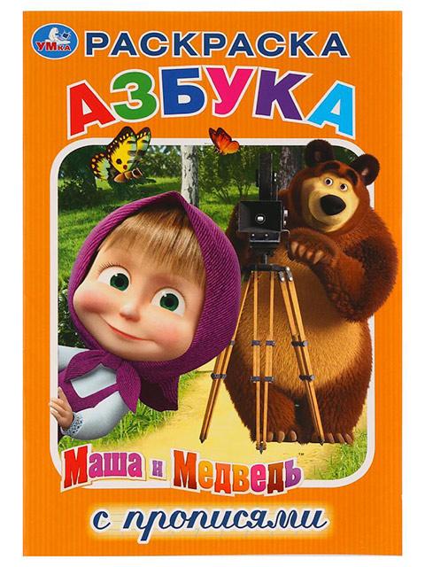 """Раскраска с прописями А5 Умка """"Азбука. Маша и Медведь"""""""