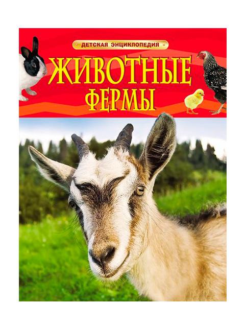 Животные фермы | Детская энциклопедия / Росмэн / книга А4 (6 +)  /ДЛ.Э./