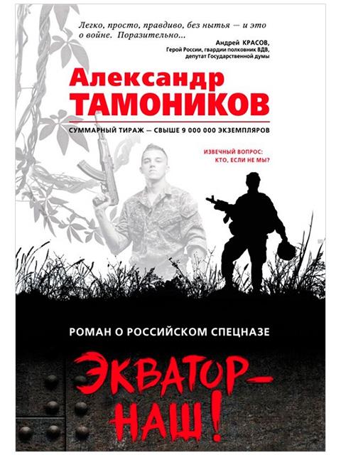 Экватор - наш! | Тамоников Александр / Эксмо / книга А6 (16 +)  /ОД.В./