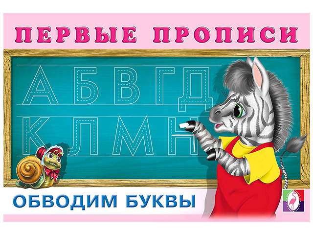 """Прописи Фламинго """"Первые прописи. Обводим буквы"""" (0 +)  /ДЛ.РПТ./"""