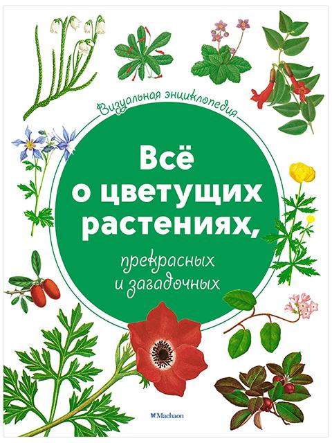 Все о цветущих растениях, прекрасных и загадочных. Визуальная энциклопедия / Machaon / книга А4 (6 +)  /ДЛ.Э./