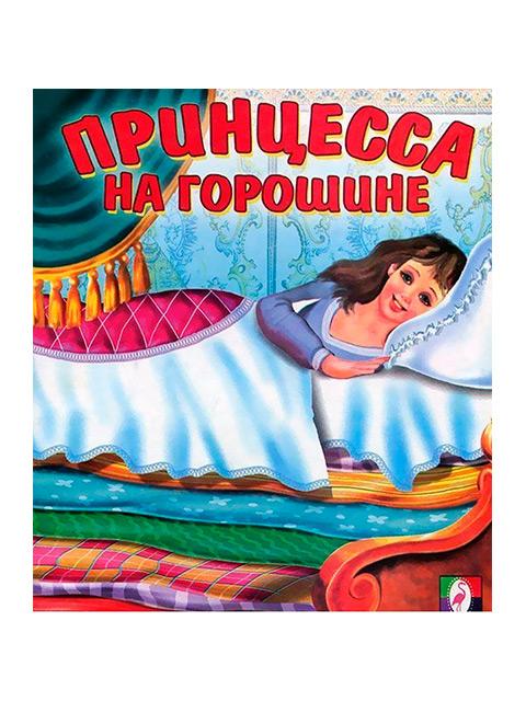Принцесса на горошине / Фламинго / книга А5 (0 +)  /ДЛ.М./