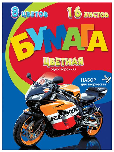 """Бумага цветная А4 8 цветов 16 листов БиДжи """"Speed moto"""""""