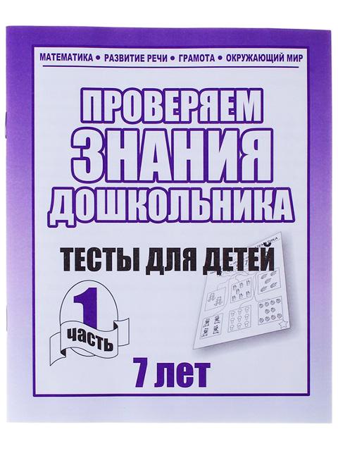 """Тесты А5 """"Проверяем знания дошкольника 7 лет"""" 1 часть (7 +)  /ДЛ.РПТ./"""