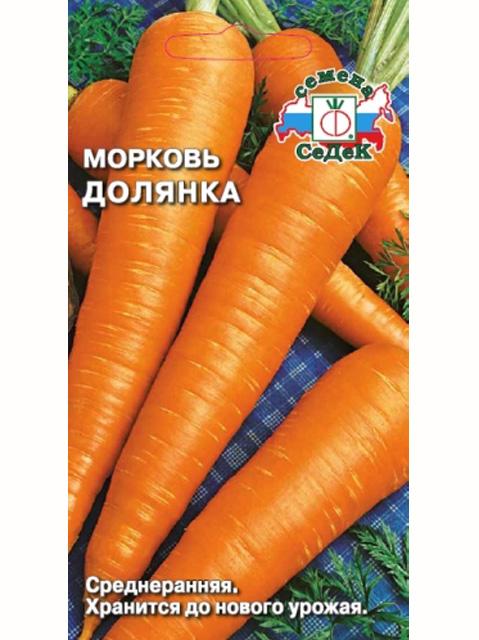 Морковь Долянка (Евро, 1, 8304)