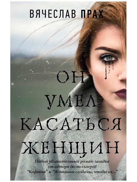 "Книга А5 Прах В. ""Он умел касаться женщин"" АСТ"