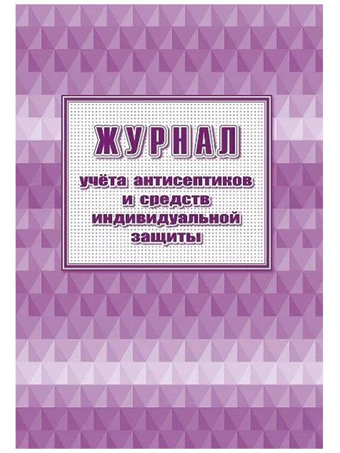 Журнал учета антисептиков и средств индивидуальной защиты А4 24 листа