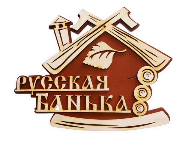 """Табличка для бани №20 """"Русская банька, дом"""" 25х19см"""