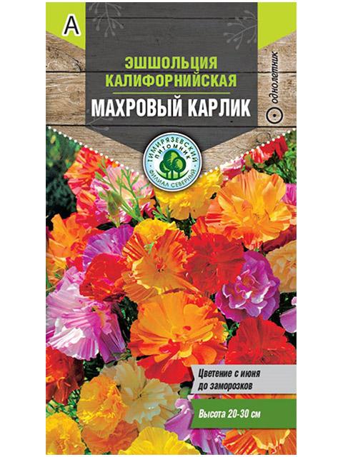 Эшшольция Калифорнийская Махровый карлик, смесь 0,2 г, ц/п