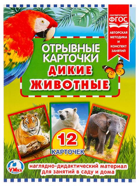 """Отрывные карточки Умка """"Дикие животные"""" 12 карточек"""