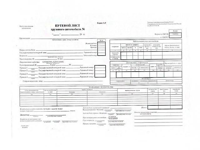 Путевой лист грузового автомобиля А4 оборотный, газетка 100 листов, форма 4-С