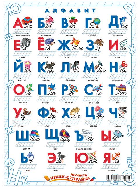 """Плакат А3 """"Алфавит"""" пиши-стирай"""
