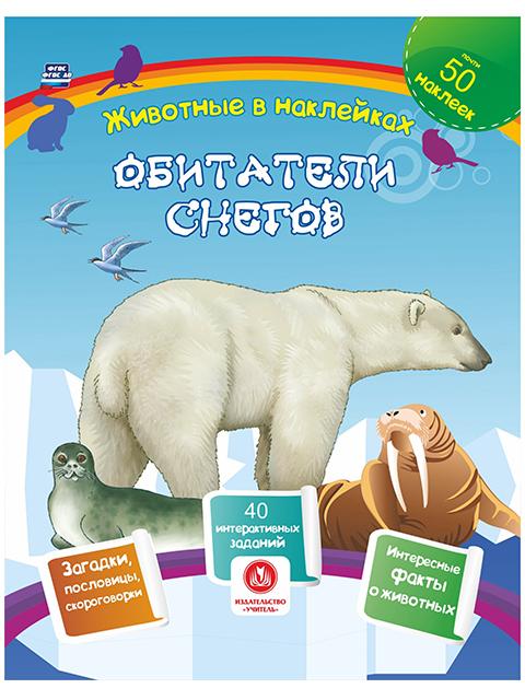 Обитатели снегов | Животные в наклейках / Учитель / книга А4 (0 +)  /ДЛ.РПТ./