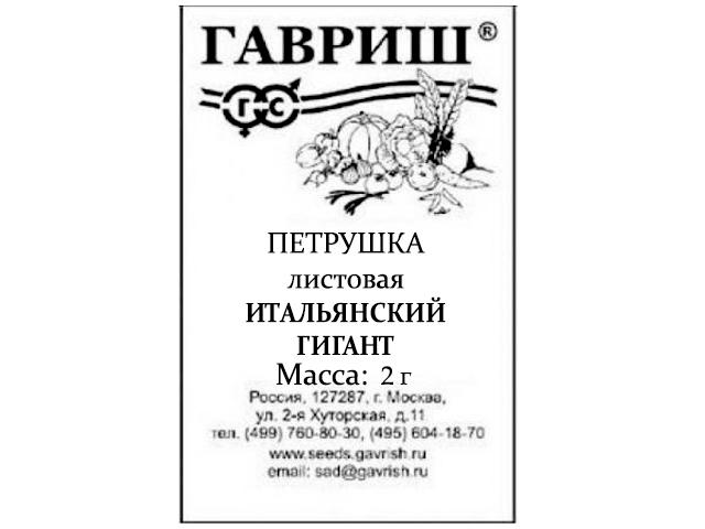 Петрушка листовая Итальянский гигант, 2 г, (б/п) R